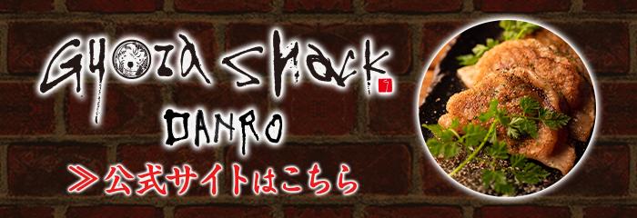 GYOZA SHACK DANRO